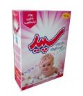 پودر ماشین لباسشویی البسه کودک سپید